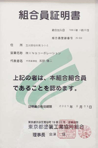 東京都塗装工業協同組合員