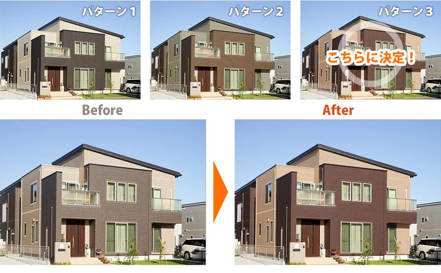 外壁塗装 屋根塗装 シミュレーション