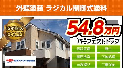 東京都の外壁塗装料金 ラジカル制御式塗料 15年耐久