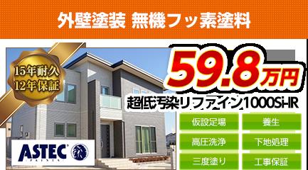 東京都の外壁塗装料金 超低汚染シリコン塗料 15年耐久