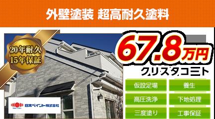 東京都の外壁塗装料金 日本ペイント 無機塗料クリスタコート 20年耐久