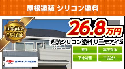 東京都の屋根塗装料金 遮熱シリコン塗料 日本ペイント サーモアイ 10年耐久