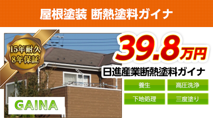 東京都の屋根塗装料金 断熱塗料ガイナ 15年耐久