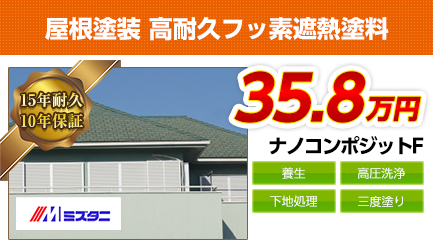 東京都の屋根塗装料金 ナノコンポジットF 15年耐久