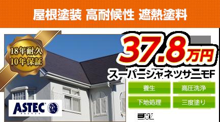 東京都の屋根塗装料金 高耐候性 遮熱塗料 18年耐久